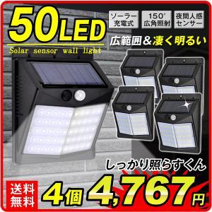 ソーラーライト 50LED 4個セット 広角照射 センサーライト ガーデンライト しっかり照らすくん 人感センサー 防雨 配線不要 防犯  壁 ミスターブライト 国華園|kokkaen