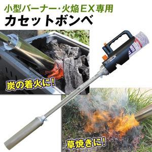 小型バーナー 火焔EX 専用カセットボンベ 3本組 国華園 kokkaen