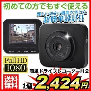 ドラレコ 簡単ドライブレコーダー H2 1個 1080FHD 対角140度 静止画 1200万画素 12V車対応 シールマウント スリム 小型 メール便 簡単設計 日本語説明書 国華園|kokkaen