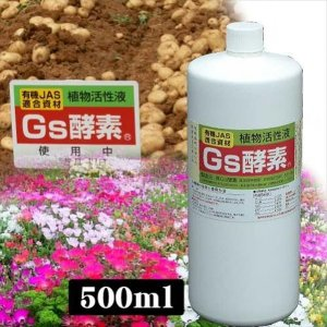植物活性液 Gs酵素500ml 1本 国華園|kokkaen