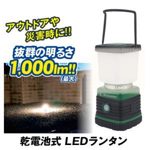LEDランタン 乾電池式 最大1000lm 単1形乾電池3本 電球色 昼白色 光量調節可能 連続点灯...