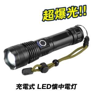 懐中電灯 超高輝度 充電式LED懐中電灯 1個 超爆光 USB充電式 乾電池式 ハンドライト led...