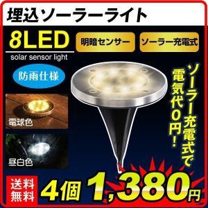 埋込ソーラーライト(4個セット)庭園灯 LED 明暗センサー 昼白色 電球色 自動点灯 スポットライ...