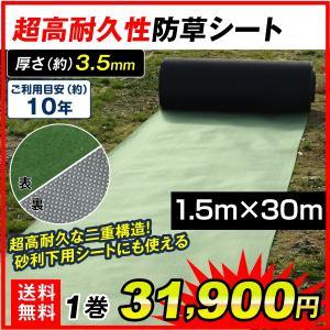 防草シート 超耐久防草シート フェルトタイプ 1.5m×30m 1巻 厚さ約3.5mm 農用シート 草よけシート 除草 高耐久 (耐用年数 約10年) 砂利下 人工芝下 国華園|kokkaen