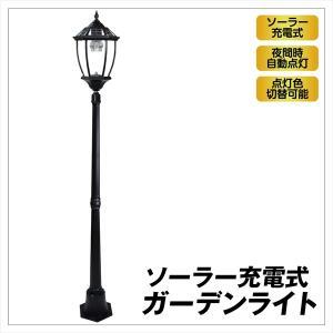 外灯 LED ポールライト ヨーロピアン ガーデンライト 庭園灯 178cm 自動点灯 ソーラー充電...