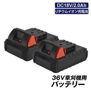 36V草刈機・耕運機専用バッテリー 2個組 DC18V 2.0Ah リチウムイオン充電池|kokkaen