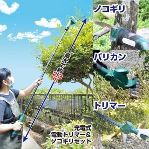5WAY電動トリマー&ノコギリセット 1組|kokkaen