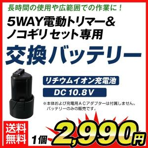 5WAY電動トリマー&ノコギリセット専用 交換バッテリー 1個|kokkaen