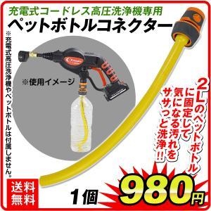 充電式コードレス高圧洗浄機専用ペットボトルコネクター 1個 国華園|kokkaen