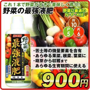 液肥 野菜の最強液肥 900ml 1本 肥料 10-5-6