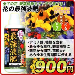 液肥 花の最強液肥 900ml 1本 肥料 5-7-6
