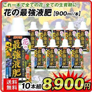 液肥 花の最強液肥 900ml 10本組 肥料 10-5-6