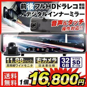 デジタルインナーミラー ドライブレコーダー 前後 音声操作・前後録画ミラー型ドライブレコーダー(32GB SD付) 1個  右カメラ 日本車仕様 ミラー型|kokkaen