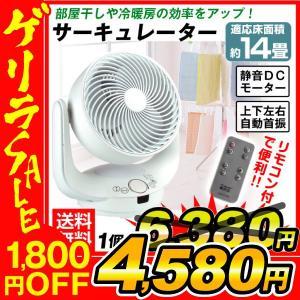 サーキュレーター リモコン付 14畳 静音 DCモーター 上下左右 首振り 電源式 ファン 家庭用 扇風機 風量調節 省エネ 静か|kokkaen