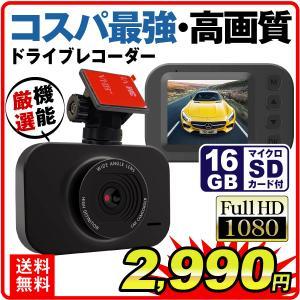 簡単ドライブレコーダーH2pro(16GB SD付) 1個|kokkaen