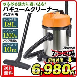 業務用掃除機 乾湿両用 18L バキュームクリーナー 1200W 電源式 100V(50/60Hz)水 砂 ブロア機能付 10mコード 掃除機 集塵機 国華園|kokkaen