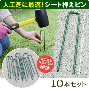人工芝用 シート押さえピン 10本組|kokkaen