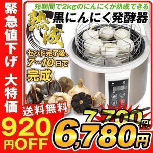 黒にんにく発酵器 1個 黒ニンニク 自動 家庭用 簡単 手軽 乾燥モード 製造機