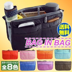 メール便送料無料 <<代引不可>> バッグインバッグ インナーバッグ 1個 トラベルポーチ 化粧ポーチ トラベル用収納バッグ 整理 収納 ポーチ|kokkaen