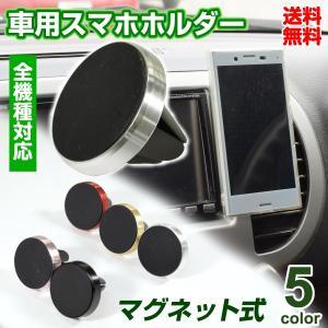 マグネット式スマホホルダー 1個 送料無料 車載ホルダー スマホスタンド エアコン スマートフォン 磁石 スマートホン 全5色 【代引き不可】|kokkaen