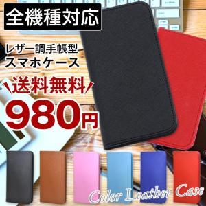 スマホケース 手帳型 全機種対応 スマートフォン カバー type01 iPhoneX iPhone8  iPhone7  iPhone6 GALAXY S Xperia XS AQUOS R ケース シンプル おしゃれ|kokkaen