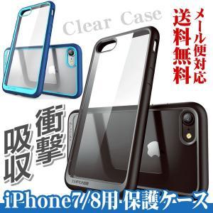 SUPCASE iPhone8 iPhone7 ケース 送料無料 背面クリア 透明 衝撃吸収 アイフォン 8 7 米軍MIL規格取得 保護カバー スマホカバー TPUバンパー ≪代引き不可≫|kokkaen