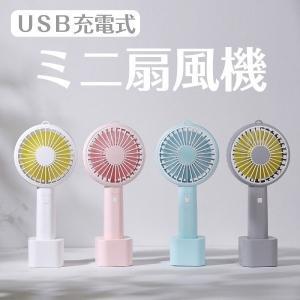 ハンディファン 1個 ミニファン 扇風機 USB充電式 ミニ扇風機 携帯 おしゃれ 卓上 小型 持ち運び コンパクト 国華園|kokkaen