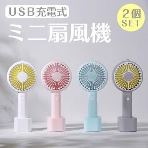 ハンディファン ミニファン 扇風機 USB充電式 ミニ扇風機 2個 携帯 卓上 小型 持ち運び コンパクト|kokkaen