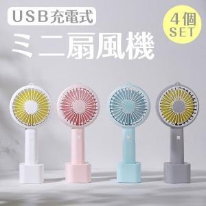 ハンディファン ミニファン 扇風機 USB充電式 ミニ扇風機 4個 携帯 卓上 小型 持ち運び コンパクト|kokkaen