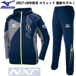 mizuno ミズノ N-XT 2017 秋冬 メンズ スウェット 上下セット/32JC7560 14 32JD7560 14/ディープネイビー×グレー杢|kokkidozao