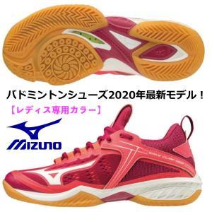 ミズノ MIZUNO/2020 最新モデル バドミントンシューズ/ウエーブ クロー ネオ/WAVE ...