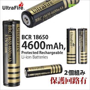 送料無料 【訳あり商品】18650 リチウムイオン電池 UltraFire 4600mAh 1865...