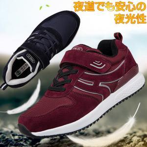 脱ぎ履きがラクラクなマジックテープや伸縮性のある靴紐。 足にしっかりフィットして軽くて通気性の良い安...