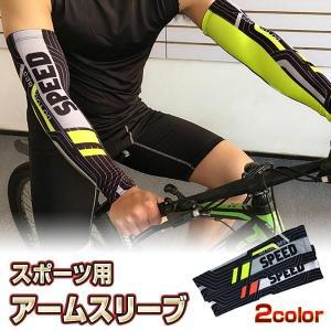 高い弾力と加圧効果で腕を保護し、 疲労を軽減します。通気性があり、吸汗・ 速乾にも優れ、快適。シリコ...