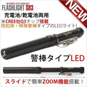 送料無料 防犯 LED ライト 警備 警備員 防犯 防災 懐中電灯 警棒 ライト 伸縮 警棒 LEDライト LED ZOOM機能 スライド Q3チップ TITAN SB3