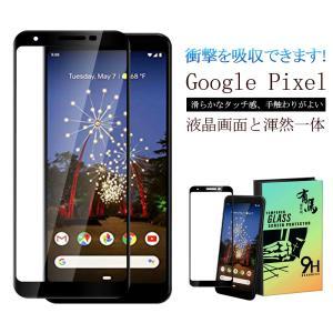 Google Pixel 3A ガラス 保護 フィルム 光沢タイプ 気泡ゼロ 全面吸着保護 硬度9H 超薄0.25mm 3D 3A 耐衝撃 撥油性 ウンドエッジ加工 耐指紋 グーグル ピクセル kokobi