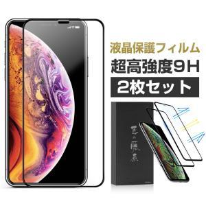 機種:iphone xr ガラスフィルム とiphone xs ガラスフィルム とiphone xs...