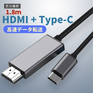Type-C + HDMI 1.8m ケーブル USB 高耐久 iPhone セット データ転送 急速充電 充電 1m 高速データ転送 高速 1.8m アイフォン Type kokobi