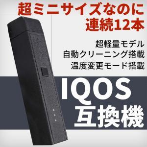 超軽量化モデル iQos iqos アイコス アイコス互換 アイコス3 iqos3 加熱式タバコ 加熱式たばこ 3.0 MULTI マルチ 互換機 互換 連続 互換品 本体