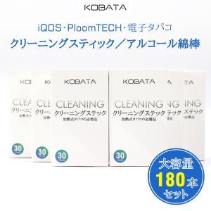 KOBATA 180本セット アイコス専用クリーニングスティック  クリーナー アイコス3.0( i...