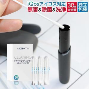 KOBATA 30本入り アイコス(IQOS) 専用クリーニングスティック  クリーナー アイコス3...