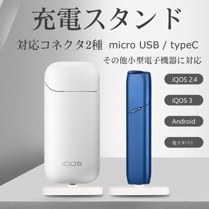 アイコス 充電スタンド microUSB Type-c 電子タバコ アンドロイド iQos 3.0 マルチ 任天堂スイッチ switch あいこす android 卓上ホルダー kokobi