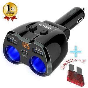 シガーソケット 増設 2連USB(2.4A)×2ポート Type-C 急速充電 車載充電器 12V/24V対応 Otium ブラック|kokobi