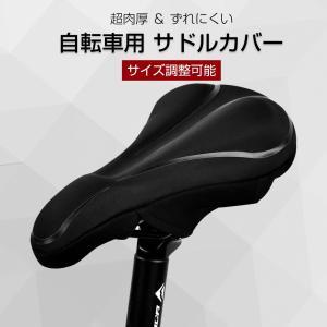 Oture 自転車 サドルカバー 低反発クッション 革新的なテープクロス式 ズレない 肉厚|kokobi