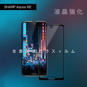 Sharp AQUOS R2 compact/R2/Sense2/Sense3/Sense3 plus ガラスフィルム  全面保護 3D 液晶保護フィルム フルカバー 強化 kokobi
