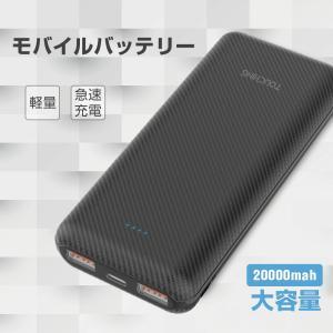 モバイルバッテリー 大容量 20000mah 急速充電 小型 軽量  iPhone/iPad/Android/アイコス iqos対応 携帯 スマホ充電器 USB2ポート type-c 充電 3台同時充電可能 kokobi