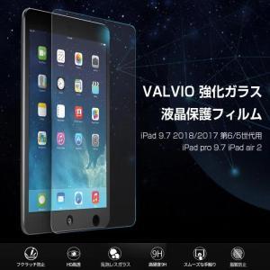 VALKVIO iPad 9.7 強化ガラス 液晶保護 フィルム 3D Touch対応 硬度9H 高透過率 iPad Pro 9.7 Air2 Air New iPad 9.7 kokobi