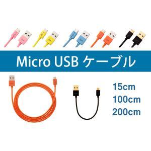 USBケーブル スマホ スマートホン スマートフォン USB-microUSB USB Micro ...
