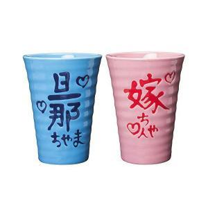 サンアート かわいい食器 「 旦那ちゃま&嫁ちゃん 」 夫婦で乾杯ペア ビールグラス...