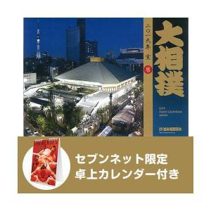 大相撲 2019年カレンダー セブンネット限定卓上カレンダー付きセット 日本相撲協会
